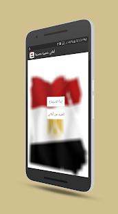 أغاني مصرية - جديدة 2018 - náhled