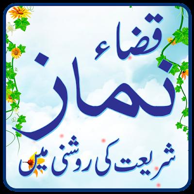 Qaza Namaz