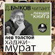 Отец Сергий. Хаджи-Мурат + Лекция