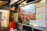 星馬馳名 - 大紅花海南雞飯
