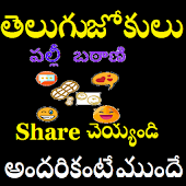 Palli Batani Telugu Jokes