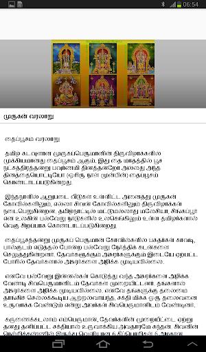 Download Lord Murugan Tamil Google Play softwares - ac2K9fxK8HVb