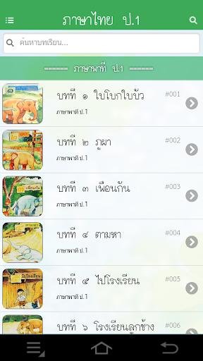ภาษาไทย ป.1 ฝึกอ่าน ป.1