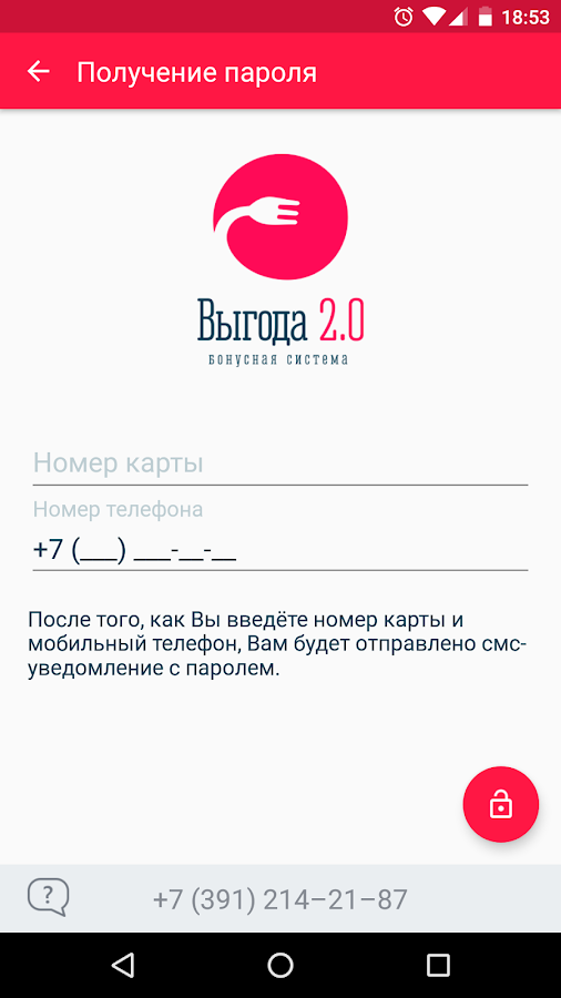 Выгода 2.0- screenshot