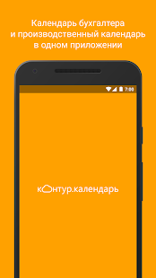 Контур.Календарь Screenshot