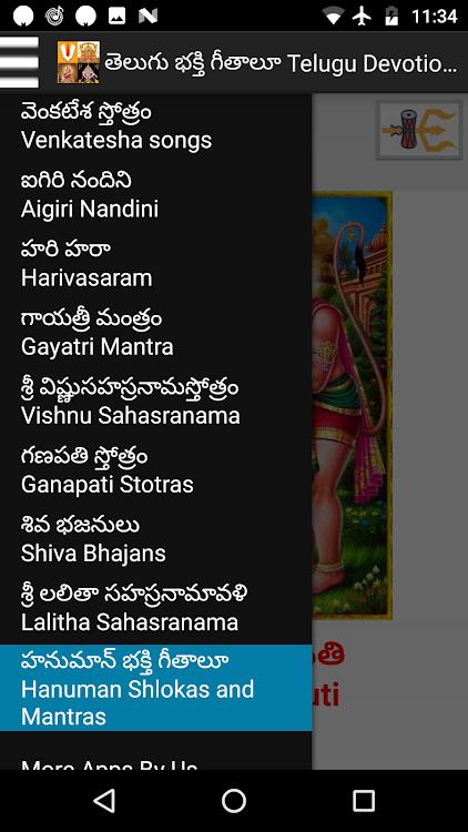 తెలుగు భక్తి గీతాలూ - 100+ Telugu God Audio