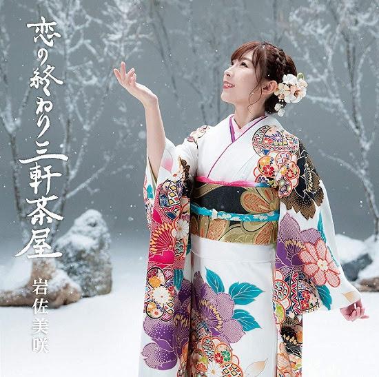 190213 (FLAC+DVDISO) 岩佐美咲 8th Single – 恋の終わり三軒茶屋