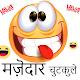 Hindi Chutkule - Funny jokes latest Download on Windows