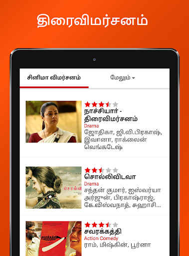 Tamil News Samayam- Live TV- Daily Newspaper India screenshot 10