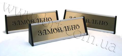 Photo: Замовлено - настольные таблички. Металлический профиль, золотистый пластик с гравировкой