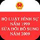 Bo luat Hinh su Viet Nam 2009