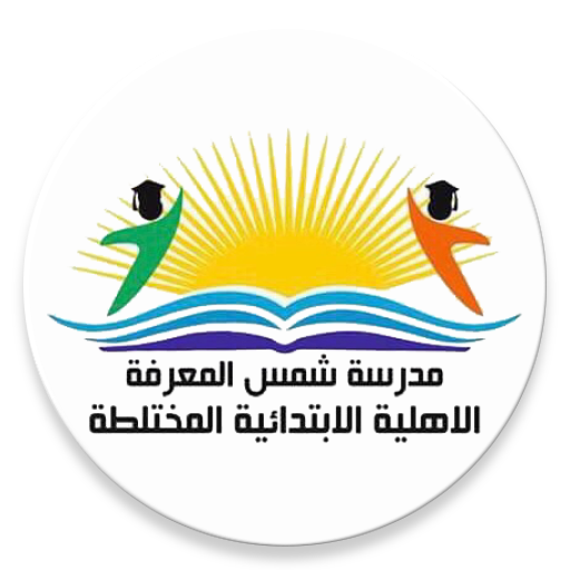 مدرسة شمس المعرفة (app)