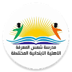 مدرسة شمس المعرفة Icon