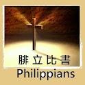 隨身聖經:腓立比書 (Bible:Philippians) icon