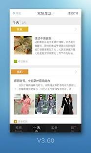 天气通 - screenshot thumbnail