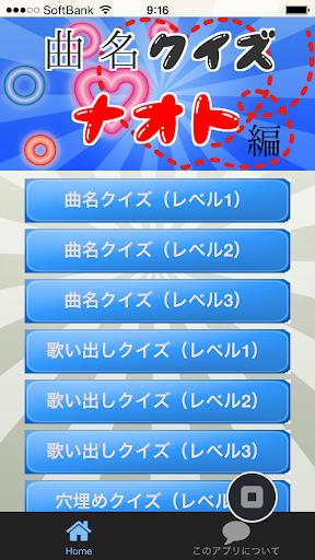 曲名クイズ・ナオト編 ~歌詞の歌い出しが学べる無料アプリ~