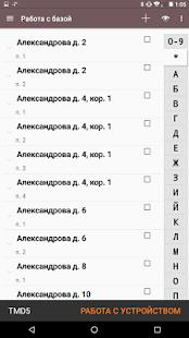 iKeyBase - домофонные ключи - náhled