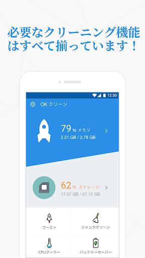 OKu30afu30eau30fcu30f3 1.2.0.3 screenshots 1