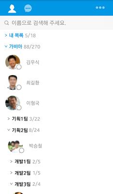 Hiworks Messenger - screenshot