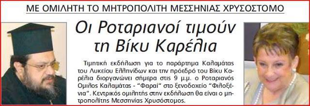 http://ethnikismosblog.files.wordpress.com/2013/09/messinias.jpg?w=960