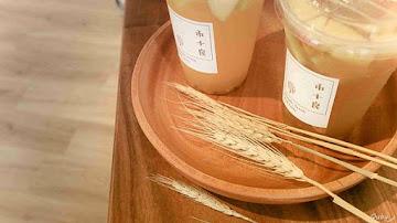 禾十良麵包茶飲