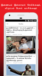 Indian Express Tamil- screenshot thumbnail
