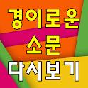 경이로운소문 다시보기 - 방송 영상 뉴스 사진 실시간 소통 icon