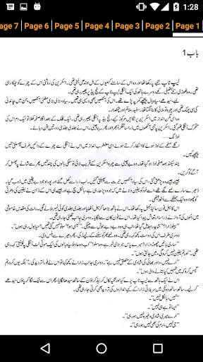 Jannat Ke Pattay by Nimrah Ahmed - Urdu Novel 1.15 screenshots 5