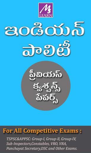 Indian Polity In Telugu