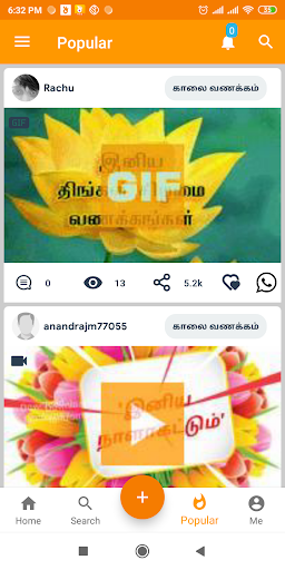 Tamil SMS & GIF Images/Videos screenshot 4