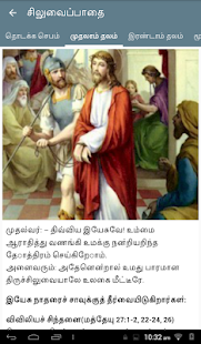 Arulvakku Tamil Bible- screenshot thumbnail