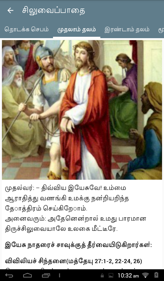 Arulvakku Tamil Bible- screenshot