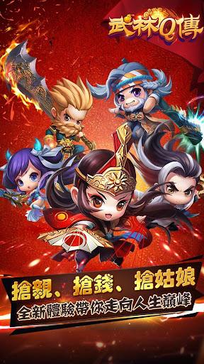 武林Q傳-全民搶親版