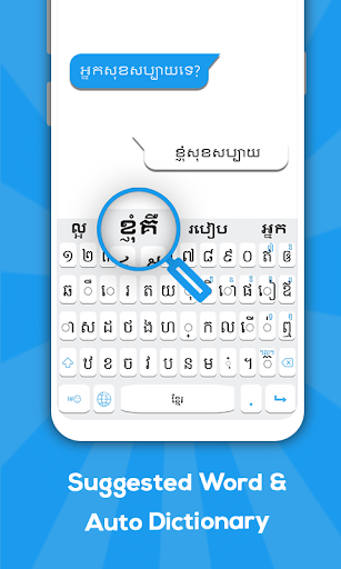 Khmer keyboard: Khmer Language Keyboard 1.9 Screenshots 3