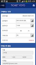 티켓요요 app (apk) free download for Android/PC/Windows screenshot