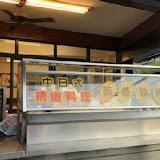 阿興鵝肉專賣店