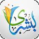 Download Boshra بشرى For PC Windows and Mac