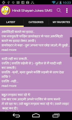 हिन्दी शायरी-मजाक SMS