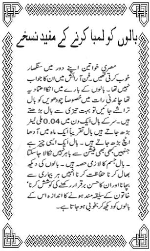 Balon Ki Hifazat 2016