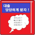 신용대출 당당하게 받자 (은행/캐피탈/햇살론) icon