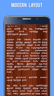 Jeyakandhan Stories in Tamil- screenshot thumbnail