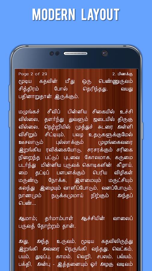 Jeyakandhan Stories in Tamil- screenshot