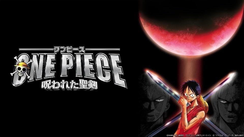ONEPIECE呪われた聖剣(ワンピース)映画