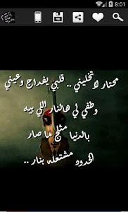 صور عليها كلمات أغاني عراقية screenshot 2