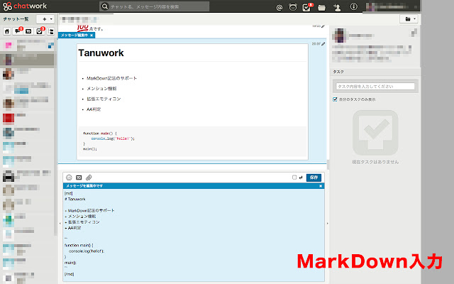 Tanuwork for Chatwork