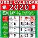 Islamic(Urdu) Calendar 2020 icon