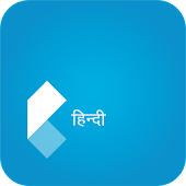 Koza English Hindi Dictionary