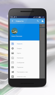 Wmestocard - карты, скидки- screenshot thumbnail