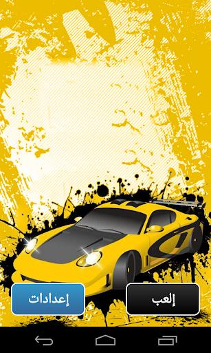 سباق سيارات - العاب السيارات