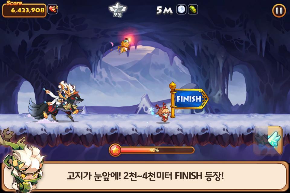 윈드러너 for Kakao- screenshot